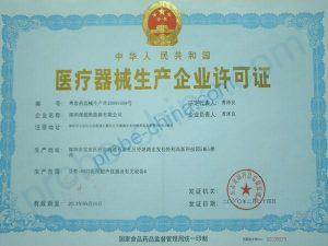 医疗器械生产企业许可证