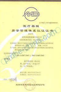 医疗器械质量管理体系认证